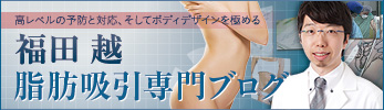 ベイザー脂肪吸引(ベイザーリポ)福田 越ブログ