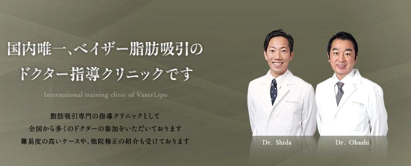 ベイザー脂肪吸引(ベイザーリポ)とは、脂肪吸引を超えた最新痩身治療@THE CLINIC(ザ・クリニック)福岡・天神
