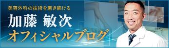 ベイザー脂肪吸引(ベイザーリポ)加藤 敏次ブログ