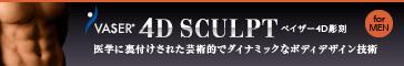 筋肉を強調する芸術的なボディデザイン技術 VASER 4D Sculpt