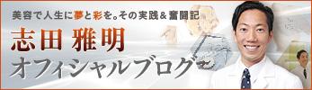 ベイザー脂肪吸引(ベイザーリポ)志田 雅明ブログ