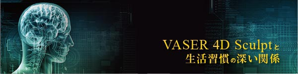 男性向け脂肪吸引VASER 4D Sculpt