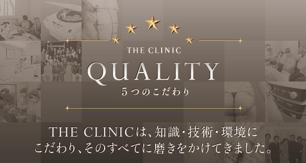 THE CLINICのクオリティ